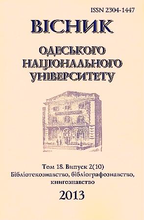 Вісник Одеського національного університету. Серія: Бібліотекознавство, бібліографознавство, книгознавство Том 18, № 2 (10) (2013)